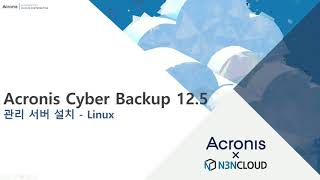 Acronis Cyber Backup 12.5 Linu…