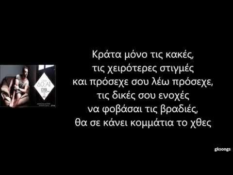 Κώστας Δόξας - Κράτα στίχοι | Kostas Doxas - Krata lyrics