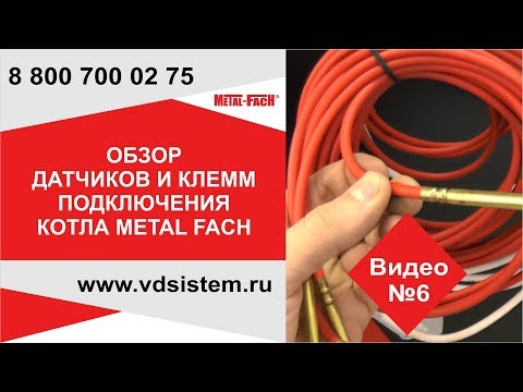 Видео шестое!  Обзор датчиков подключения котла METAL FACH CLASSIC SEG  50 PLATINUM