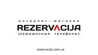 Rezervacija - интернет-магазин защищенных телефонов(Интернет-магазин защищенных телефонов Rezervacija приглашает Вас посетить наш канал на YouTube для ознакомления..., 2014-11-02T15:06:50.000Z)