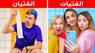 الفتيان في مواجهة مع الفتيات. من سيفوز؟ - الفرق الحقيقي المألوف من La La Life Arabic