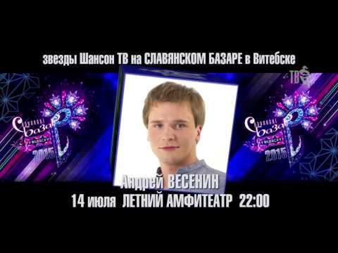 Анонс! Андрей Весенин на Славянском Базаре 2015