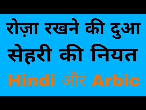 Hindi और Arbic || रोज़ा रखने की दुआ || Sehri Ki Niyat || Create By Islamic Gallery