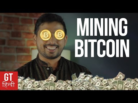 How To Earn Bitcoins & How Bitcoin Mining Works? | GT Hindi