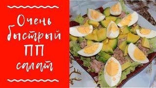 Салат с ТУНЦОМ и АВОКАДО / вкусно, БЫСТРО, полезно / пп рецепт
