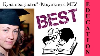 ЛУЧШИЙ ФАКУЛЬТЕТ МГУ // Алчность Знаний