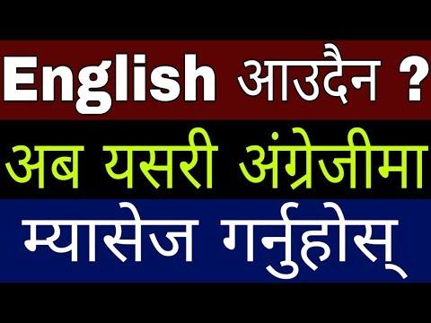 Nepali मा लेखेर English मा Message गर्नुहोस् | Gboard Chat Nepali To English | In Nepali By UvAdvice