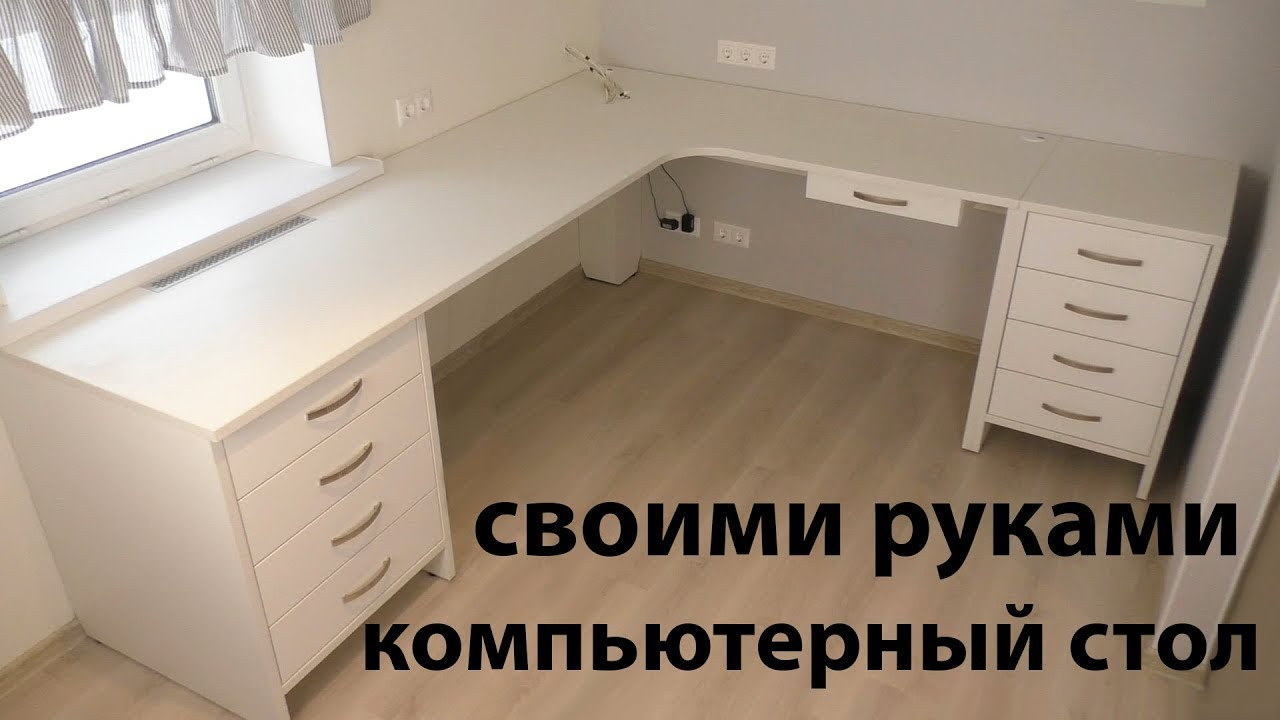 Хотите купить письменный стол для школьника или студента или для. Стол письменный, и маленький, и большой, и угловой письменный стол на.