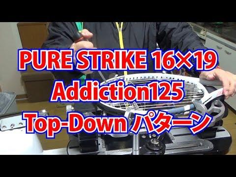 Babolat PURE STRIKE 16×19 TopDownパターンTTOストリンギングガット張り
