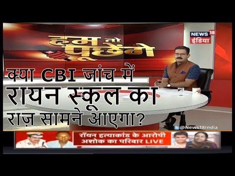 Kya CBI Janch me Ryan School ka Sach Samne Ayega?   Hum to Puchenge   News18 India