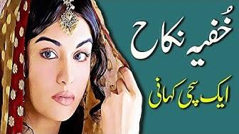 A very Emotional Story || Ek Sachi Kahani || Khufiya Nikah ||