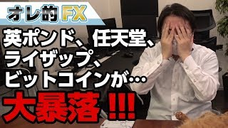 【大暴落祭り】英ポンド、任天堂、ライザップ、ビットコインが大暴落!!