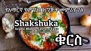 Shakshuka Recipe - breakfast - Amharic Ethiopian Recipe