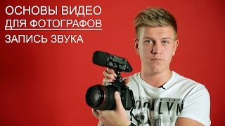 Основы видео для фотографов 8. Запись звука
