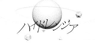 「ハイドレンジア」【オリジナルMV】ヰ世界情緒 #05