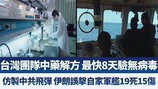 台灣團隊中藥解方 最快8天驗無病毒|仿製中共飛彈 伊朗誤擊自家軍艦19死15傷|早安新唐人【2020年5月12日】|新唐人亞太電視
