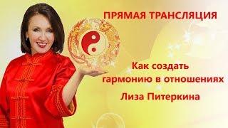Как создать гармонию в отношениях  Лиза  Питеркина