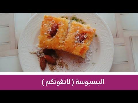 طريقة عمل بسبوسة بمكونات بسيطة والطعم روعة    حلويات رمضان 2018