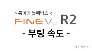 [룸미러 블랙박스] FineVu(파인뷰) R2 - 부팅…