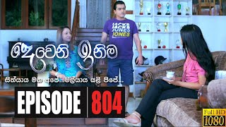 Deweni Inima | Episode 804 06th March 2020 Thumbnail