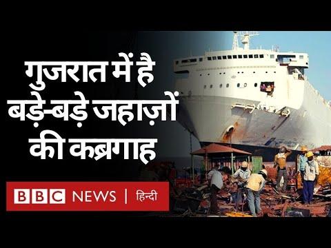 Alang : Gujarat की इस जगह को World Biggest Ship Breaking Yard क्यों कहा जाता है? (BBC Hindi)