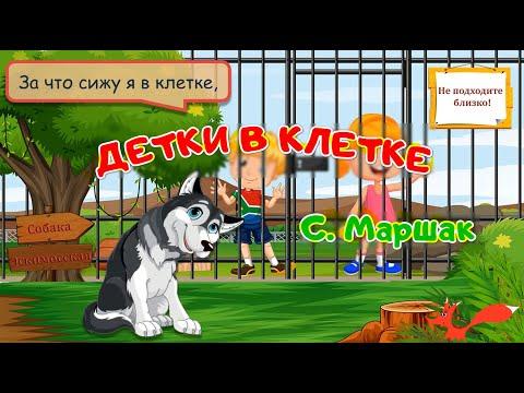 ДЕТКИ В КЛЕТКЕ   Мультик   Самуил Маршак