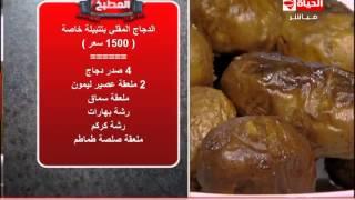 برنامج المطبخ – الشيف يسري خميس – الطعام الصحي – حلقة الإثنين 27-4-2015 – Al-matbkh