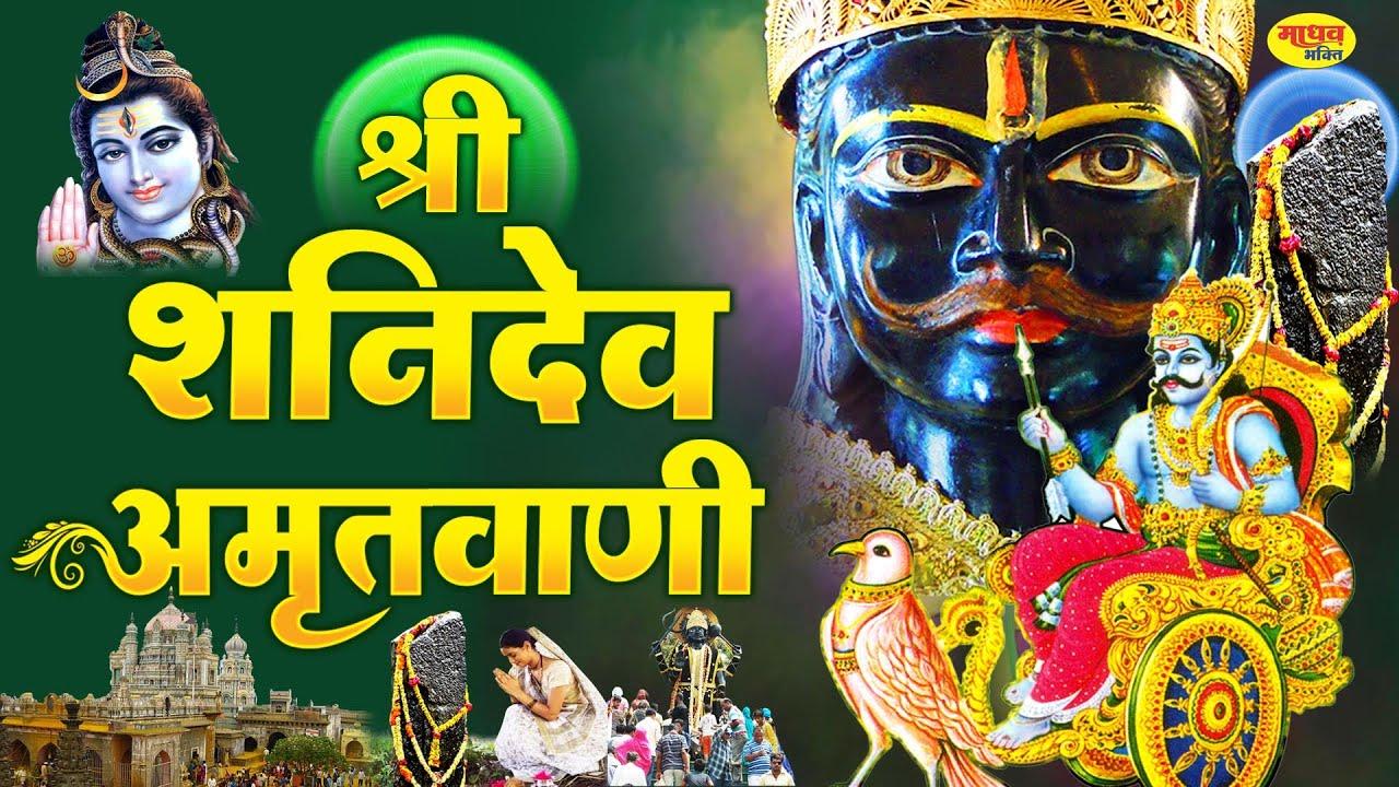 शनिवार भक्ति: नॉनस्टॉप शनिदेव अमृतवाणी : शनि भजन : Nonstop Shani Dev Amritwani : Shani Bhajan