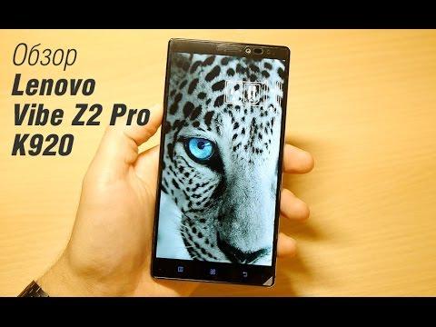Обзор Lenovo Vibe Z2 Pro K920 (6' 2K, 16MP OIS, 4000mAh)