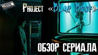 Проект Синяя книга ( Project Blue Book ) Проект ЗАСЕКРЕЧЕН Обзор сериала