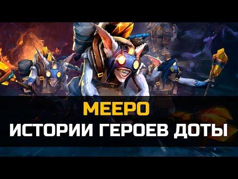 видео: История dota 2: meepo, Мипо, geomancer