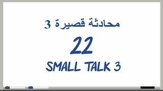 22 محادثة قصيرة small talk 3 دروس تعلم اللغة الإنجليزية بالصوت والصورة