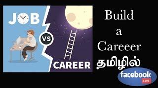 எனக்கு வேலை கிடைக்குமா   Career vs Job   Dr V S Jithendra