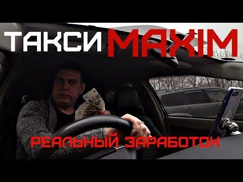 Заработок в такси Максим. Перезалив видео!