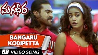 Bangaru Kodipetta Full Video song || Magadheera Movie || Ram Charan, Kajal Agarwal