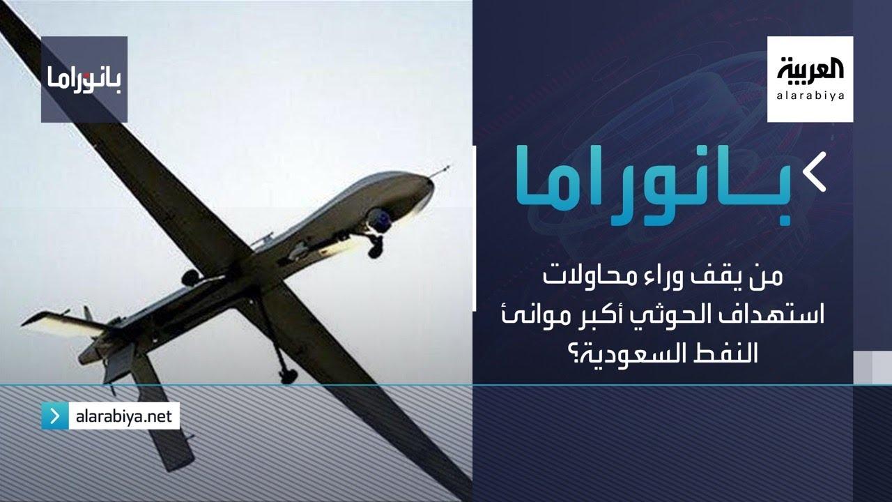 بانوراما | من يقف وراء محاولات استهداف الحوثي أكبر موانئ النفط السعودية؟  - نشر قبل 22 دقيقة