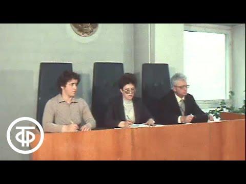 Судебное заседание. Московские новости. Эфир 19.05.1986
