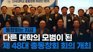 [동창회는 지금] 4월 1주차 소식 I단국대 총동창회 …