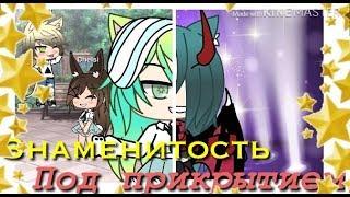 Знаменитость под прикрытием// Gacha life мини-фильм