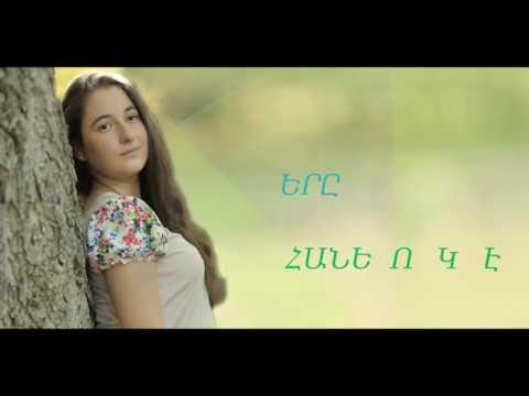 Liana Zaqaryan Sery Haneluk E // Premiere Official Audio 2018 HD