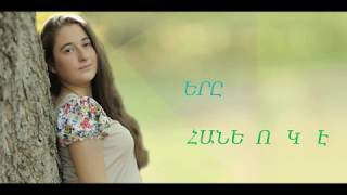 "Liana Zaqaryan ""Sery Haneluk E"" // Premiere Official Audio 2018 ""HD"""