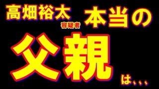 高畑淳子 息子高畑裕太の本当の父親が明らかに ドラマ相棒の三浦刑事役...