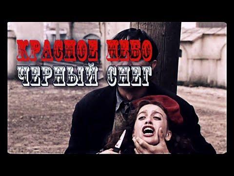 Военные фильмы КРАСНОЕ НЕБО-ЧЕРНЫЙ СНЕГ
