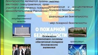 видео Тема 2.3. Обеспечение безопасности трудовой деятельности