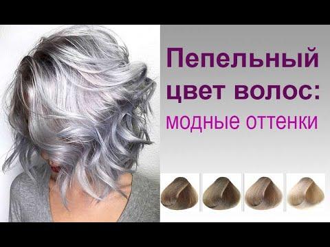 Пепельный цвет волос: модные оттенки