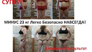 Как похудеть раз и навсегда. Трансформация Надежды. Минус 23 кг.