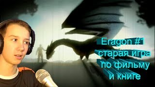 Eragon # 1
