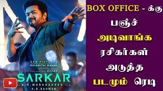 Box Office -க்கு Punch,அடிவாங்க ரசிகர்கள், அடுத்த படமும் ரெடி - #Vijay | #Sarkar | #Thalapathy