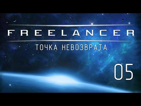 Freelancer - Прохождение в 1080p (Серия 05 - Точка невозврата)