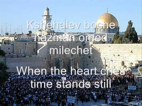 SHMA ISRAEL (KSHEHALEV BOCHE) WITH LYRICS